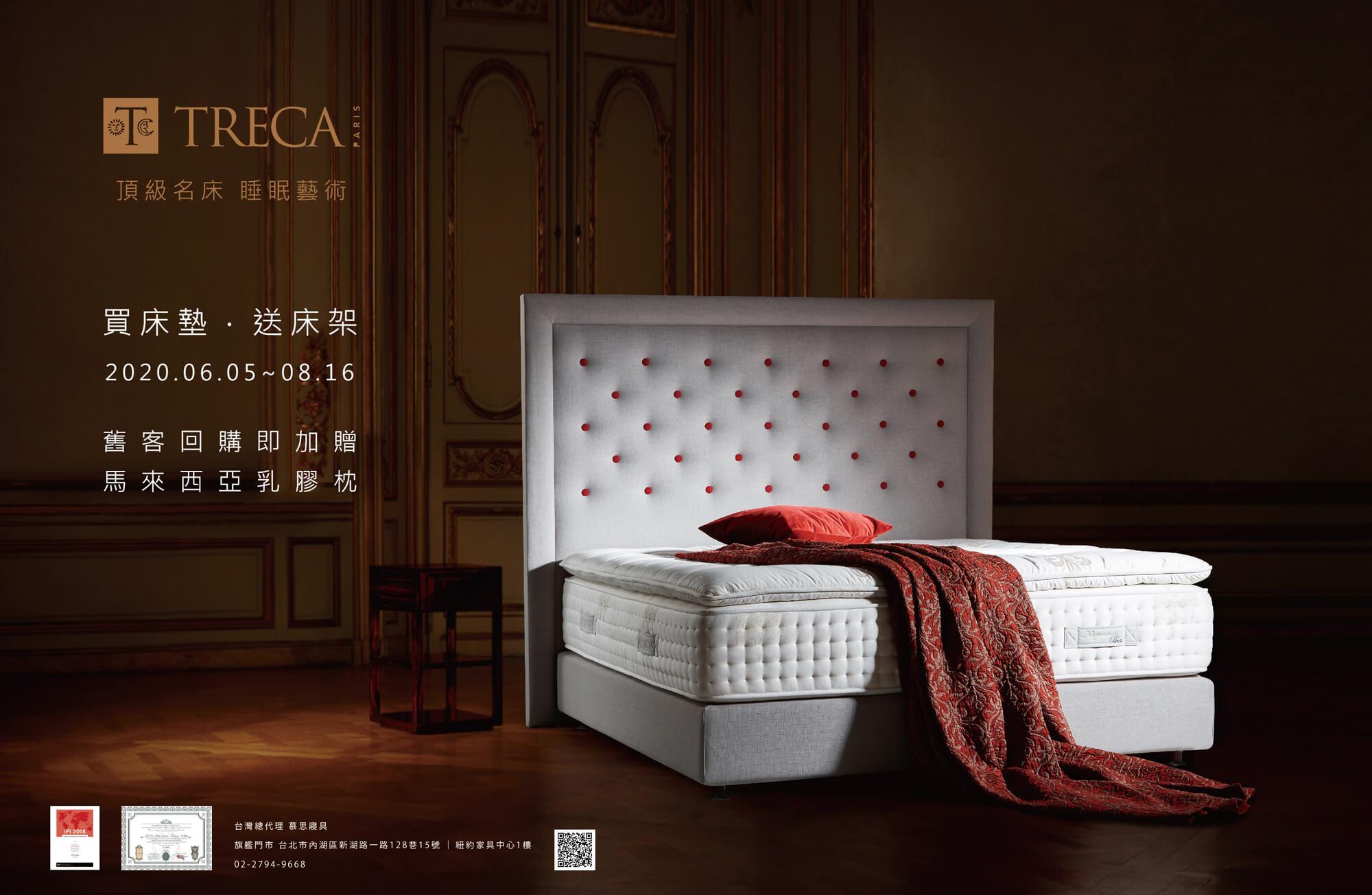 TRECA PARIS 頂級床墊 活動