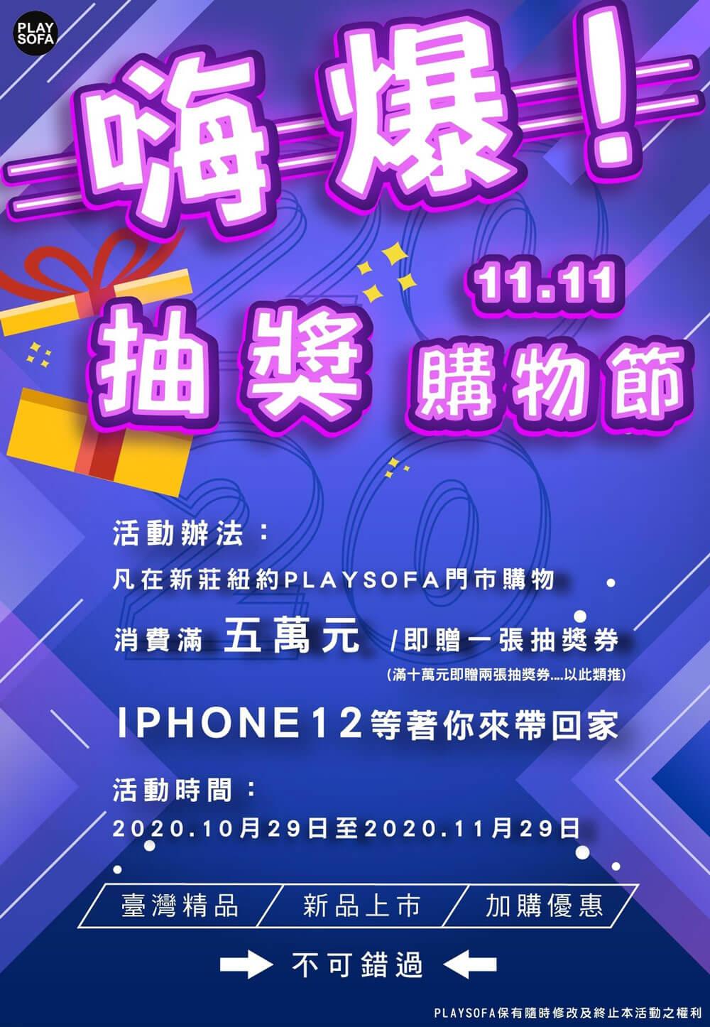 雙11活動 滿額抽IPHONE12