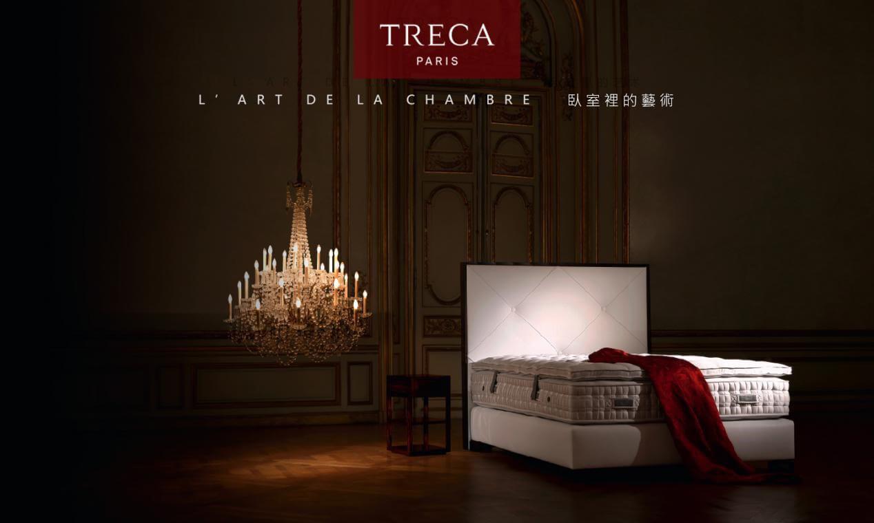 TRECA 國際名床品牌