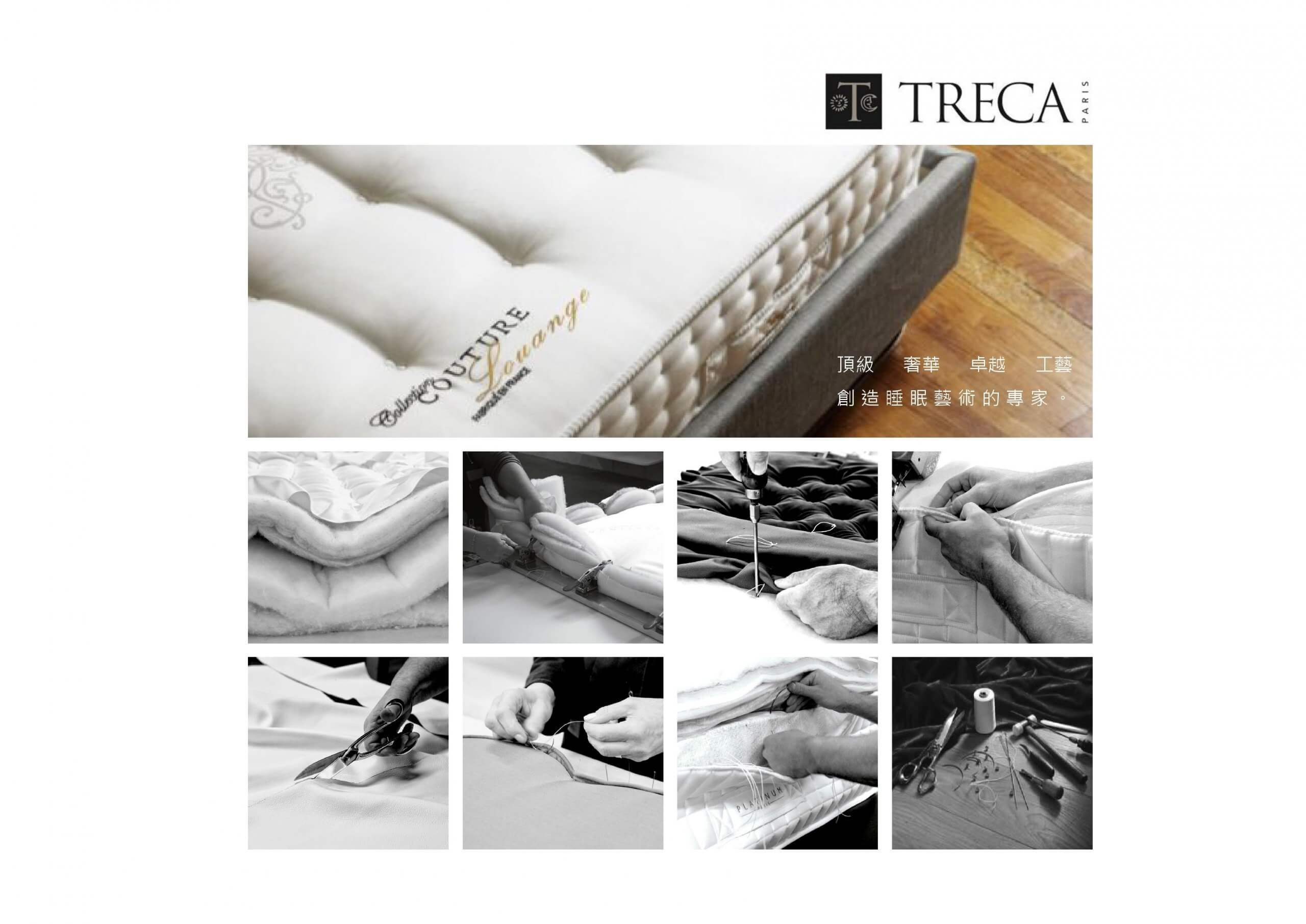 TRECA PARIS 頂級床墊推薦