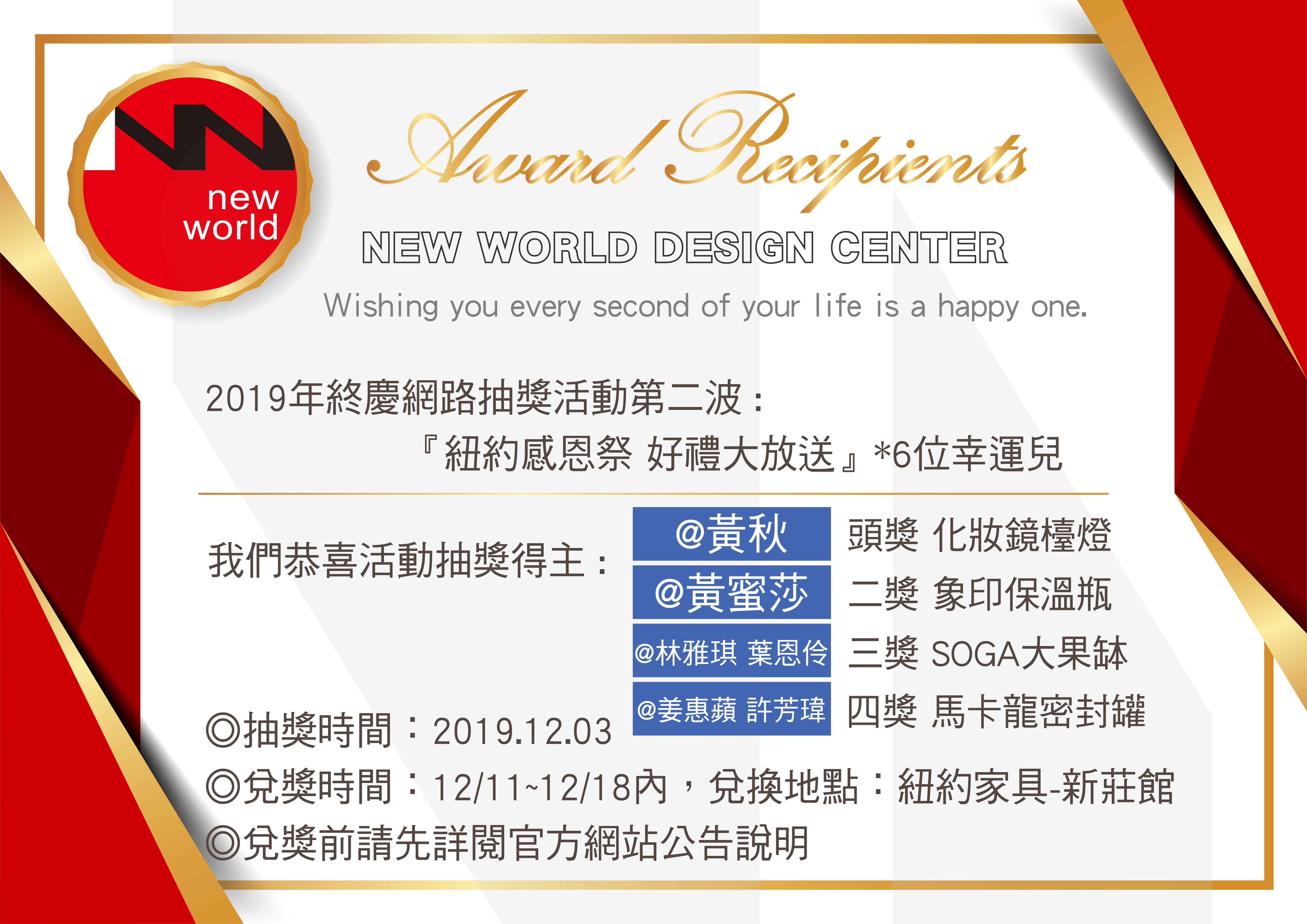 年終慶網路抽獎活動-第二波-得獎公告