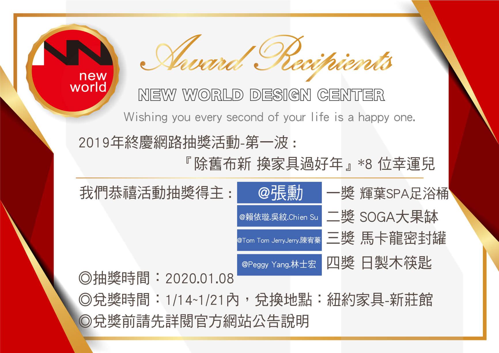 2019年終慶網路抽獎公告