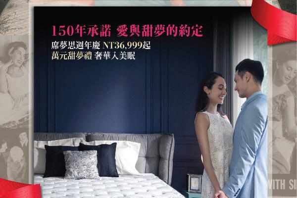 席夢思SIMMONS 美國寢具推薦品牌