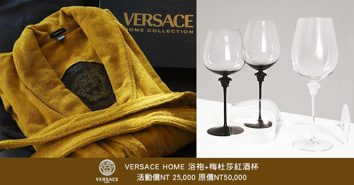 頂級家飾精品 紅酒杯 VERSACE HOME 驚喜浴袍套組