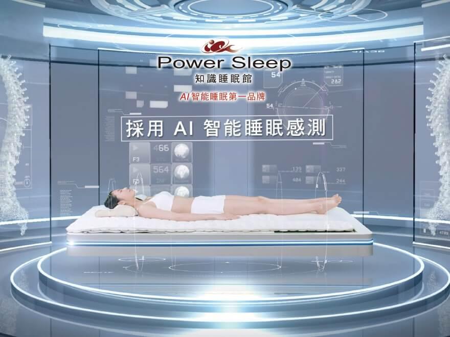 智慧床墊品牌 床墊推薦 知識睡眠館 Power Sleep