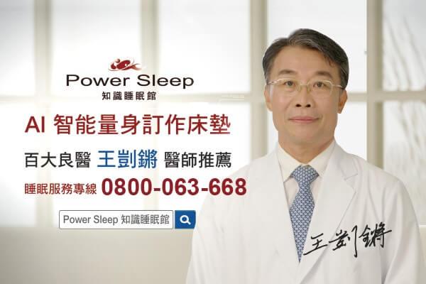 智慧床墊品牌 醫師推薦床墊 知識睡眠館 Power Sleep