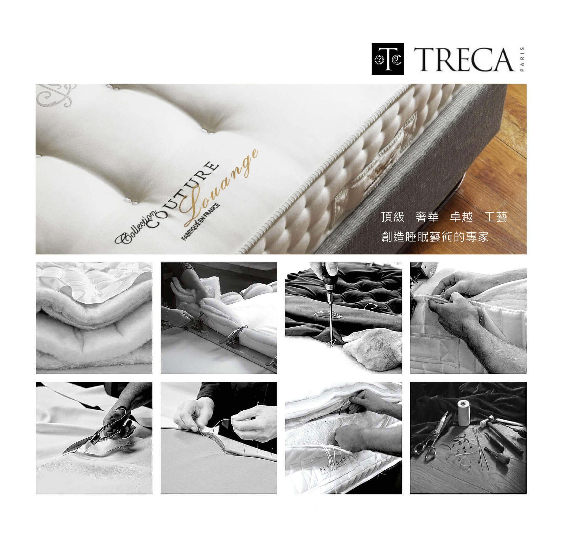 TRECA Paris 純手工縫製床墊